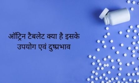 Autrin tablet uses in Hindi